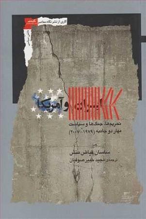 ايران و آمريكا