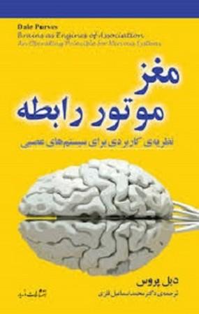 مغز موتور رابطه