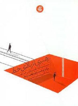 رهبري از بالاي خط: رويكرد جديد براي موفقيت پايدار