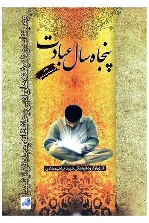 پنجاه سال عبادت: وصيتنامه و دلنوشتههاي ادبي و عاشقانه پنجاه تن از شهدا