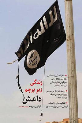 زندگي زير پرچم داعش
