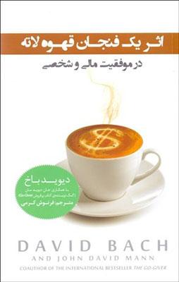 اثر يك فنجان قهوه لاته در موفقيت مالي و شخصي