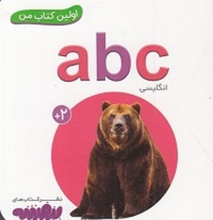 اولين كتاب من  : انگليسي abc