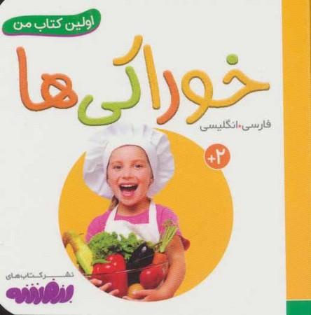 اولين كتاب من  : خوراكي ها