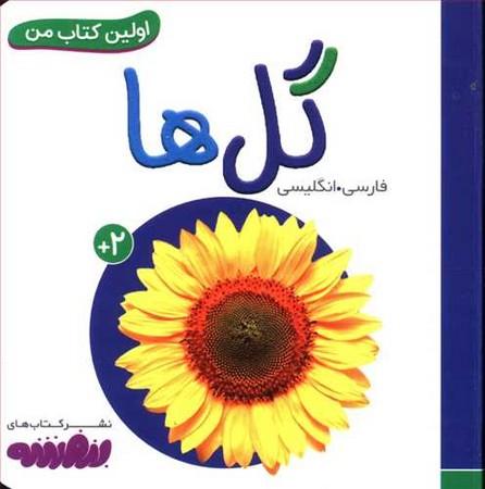اولين كتاب من  : گل ها
