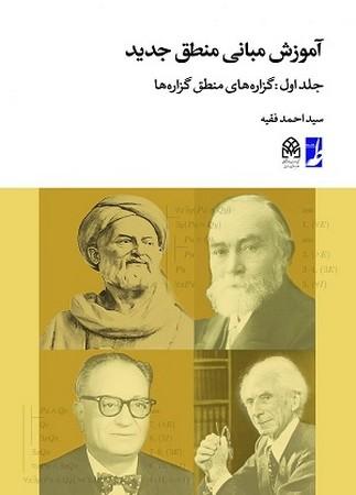 آموزش مباني منطق جديد جلد1:گزاره هاي منطق گزاره ها