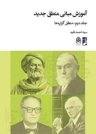 آموزش مباني منطق جديد جلد دوم :منطق گزاره ها