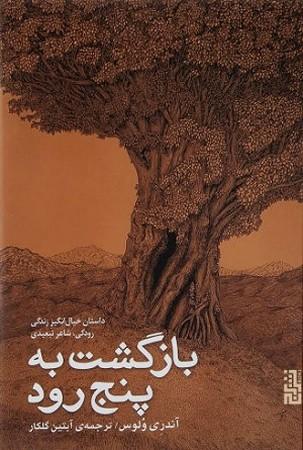 بازگشت به پنج رود ( داستان خيال انگيز زندگي رودكي شاعر تبعيدي )