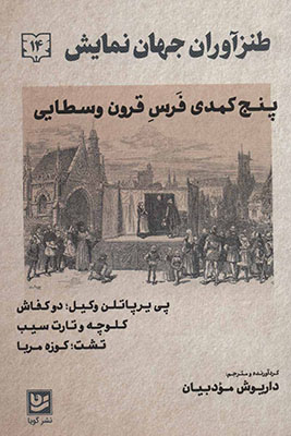 طنز آوران جهان نمايش 14 : پنج كمدي فرس قرون وسطايي