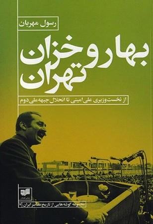 بهار و خزان تهران