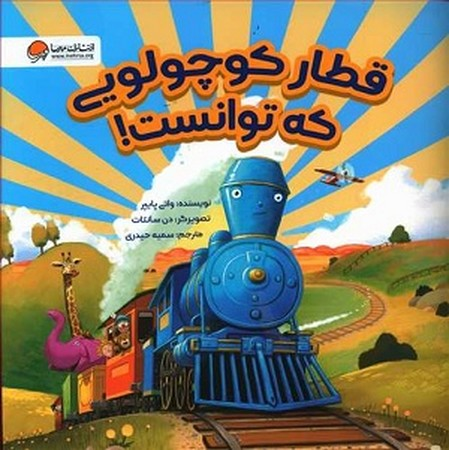 قطار كوچولويي كه توانست!