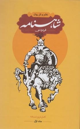 شاهنامه فردوسي چهار جلدي به نظم و نثر