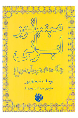 مينياتور ايراني
