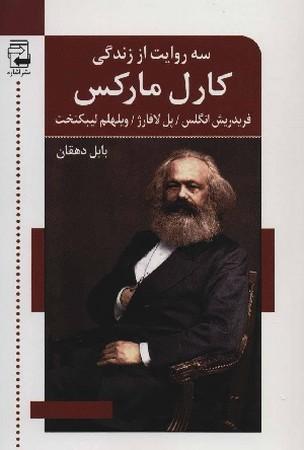 سه روايت از زندگي كارل ماركس