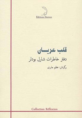 قلب عريان/دفتر خاطرات شارل بودلر