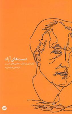 دست هاي آزاد/شعرهاي پل الوار