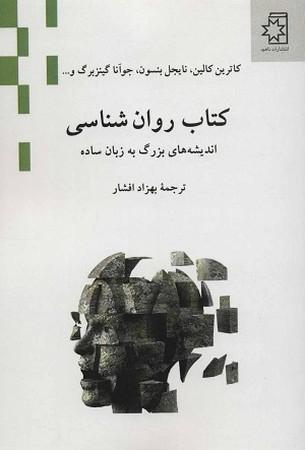 كتاب روان شناسي انديشه هاي بزرگ به زبان ساده