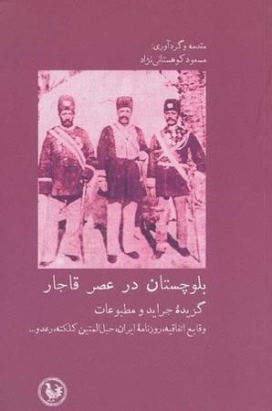 بلوچستان در عصر قاجار