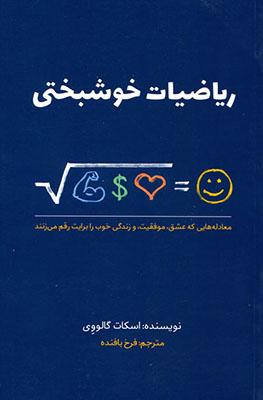 رياضيات خوشبختي