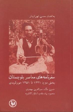 سفرنامه هاي معاصر بلوچستان
