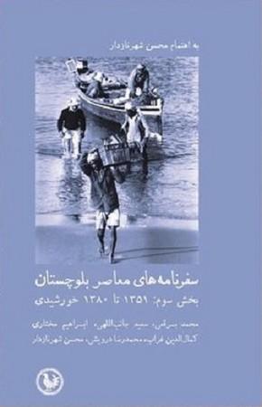 سفرنامه هاي بلوچستان بخش سوم