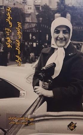 بازخواني آرا فوكو پيرامون انقلاب ايران