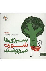 سبزي ها شورت مي پوشند