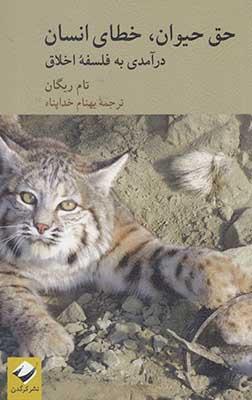 حق حيوان خطاي انسان