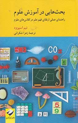 بحث هايي  در آموزش علوم