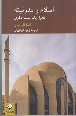 اسلام و مدرنيته