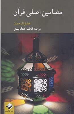 مضامين اصلي قرآن
