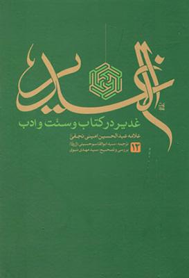 الغدير : غدير در كتاب و سنت و ادب 12جلدي