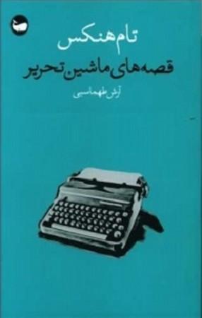 قصه ماشين تحرير