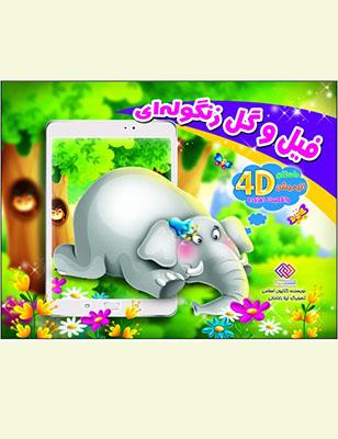 فيل و گل زنگوله اي