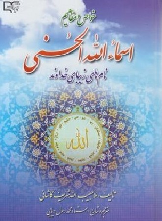 خواص و مفاهيم اسماءالله الحسني