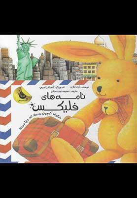 نامه هاي فيليكس خرگوش كوچولو به سفر دور دنيا مي رود