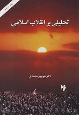 تحليلي بر انقلاب اسلامي