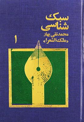 سبك شناسي (3جلدي / ملك الشعراي بهار)