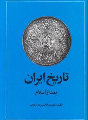تاريخ ايران بعد از اسلام