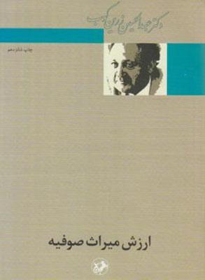 ارزش ميراث صوفيه: متن كامل با تجديدنظر و اضافات تازه