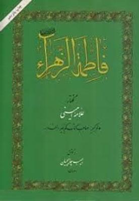 فاطمه الزهراء (س) ام ابيها: به گفتار علامه اميني عالم كبير، صاحب كتاب كمنظير