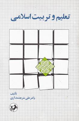 تعليم و تربيت اسلامي