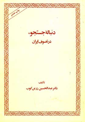 دنباله جستجو در تصوف ايران