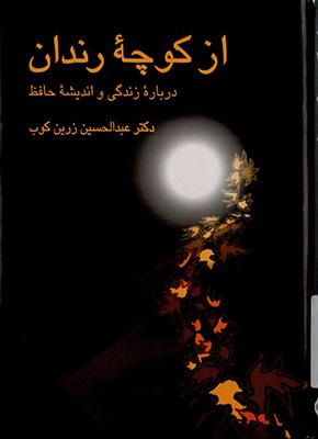 از كوچه رندان: درباره زندگي و انديشه حافظ