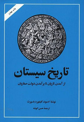 تاريخ سيستان: از آمدن تازيان تا برآمدن دولت صفاريان