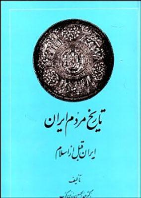 تاريخ مردم ايران: ايران قبل از اسلام: كشمكش با قدرتها
