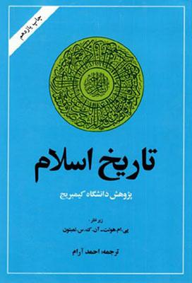 تاريخ اسلام: پژوهش دانشگاه كيمبريج