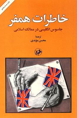 خاطرات همفر: جاسوس انگليسي در ممالك اسلامي