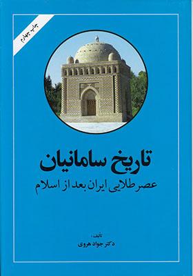 تاريخ سامانيان (عصر طلايي ايران بعد از اسلام)