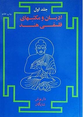 اديان و مكتبهاي فلسفي هند